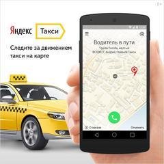 О сервисе  Такси  ЯндексПомощь